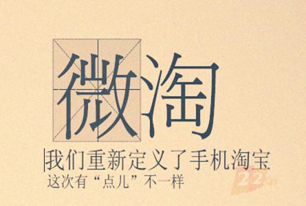 拼域名weitao.com以260万收购