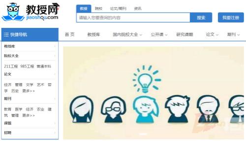 双拼jiaoshou.com搭建为教授网