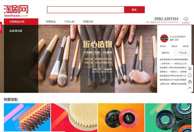 双拼域名taoshua.com出声给终端公司淘刷网