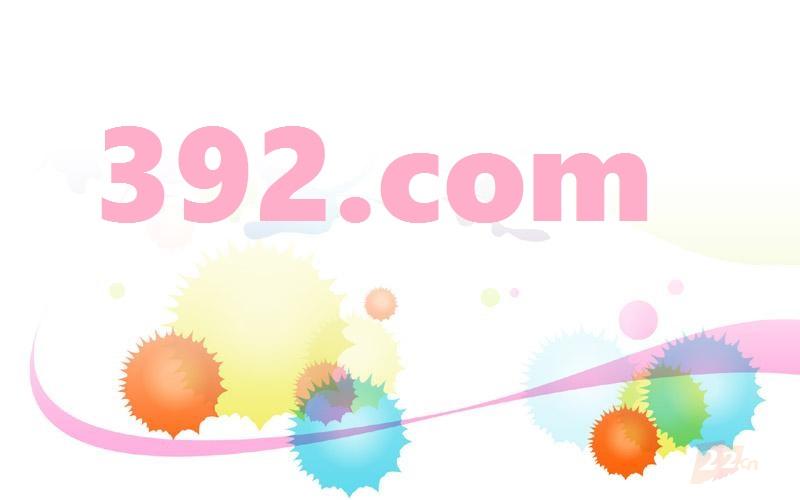 王小河以七位数出售392.com域名