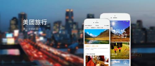 美团旅行启用二级域名上线
