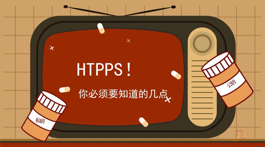没有HTTPS护航的网站,用户信息就那么不重要吗?