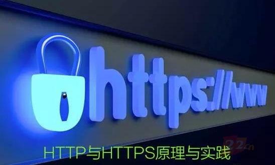 为什么我们要使用HTTPS协议?