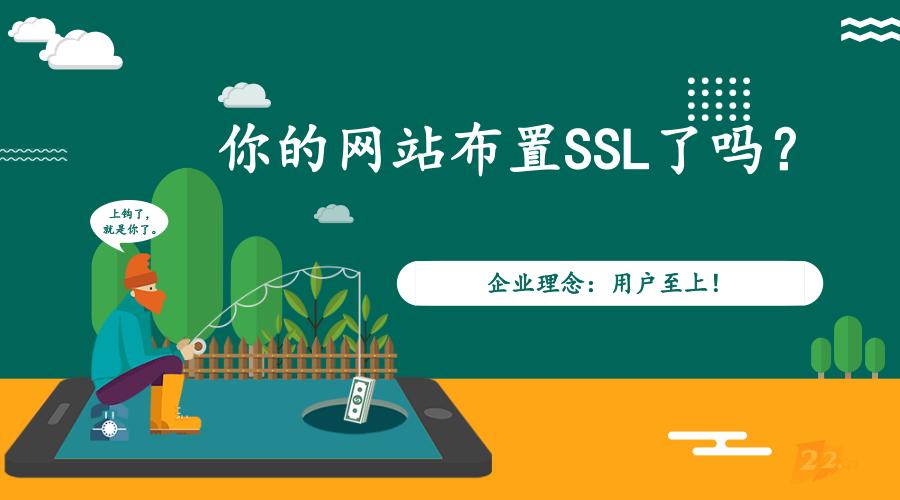 用户至上,那么你的网站部署了SSL证书吗?