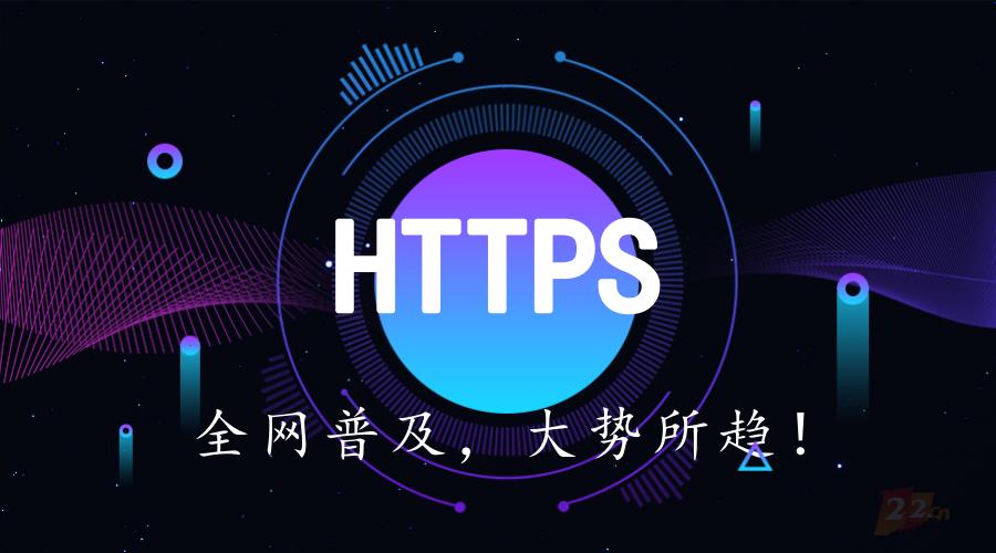 HTTPS全面普及,流量占比大于2/3