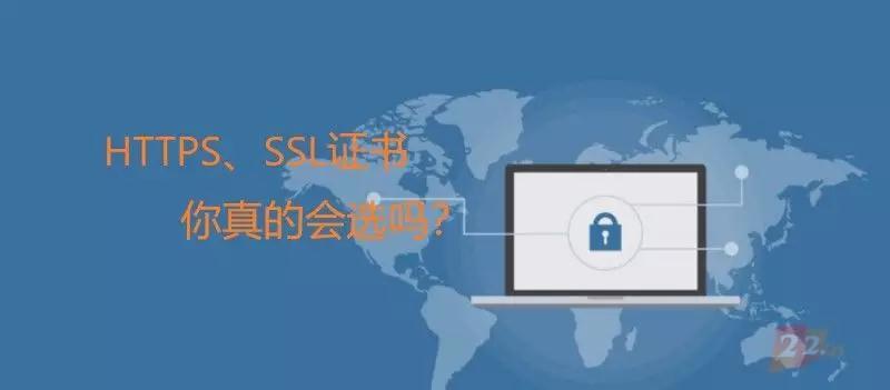 【小知识】如何给用户推荐SSL证书?