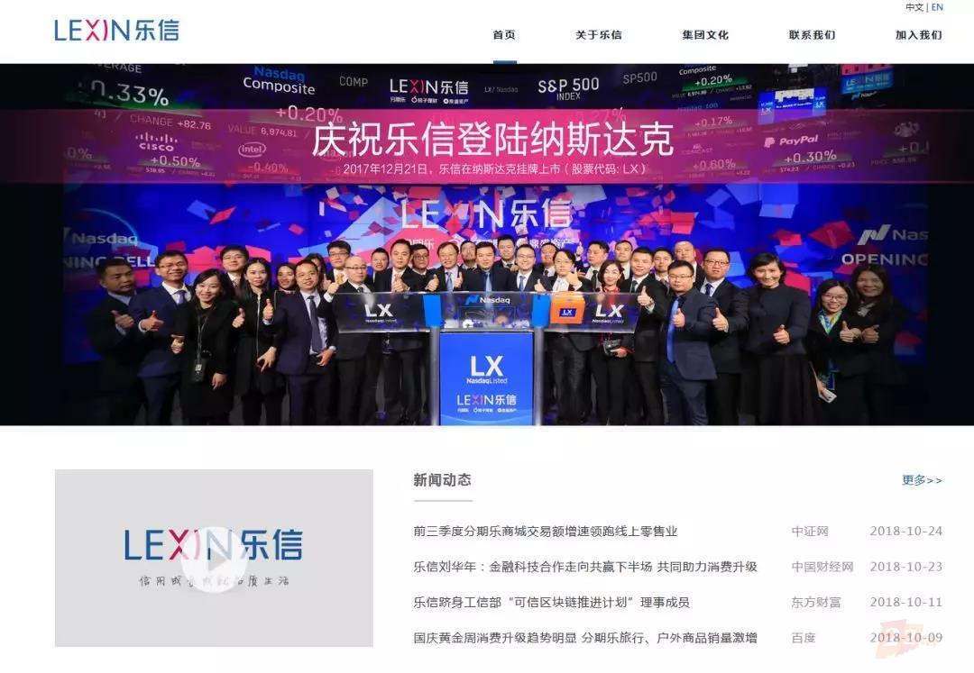 乐信lexin.com百万美元被乐信金融公司收购