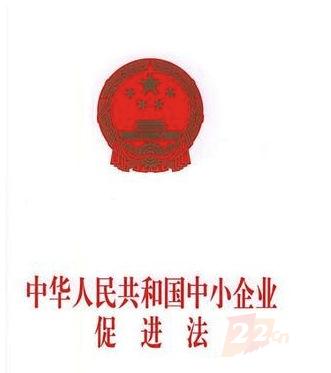 新修订《中华人民共和国中小企业促进法》颁布
