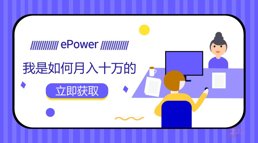 ePower授权伙伴专访:月入十万背后是因为有了属于自己的平台!