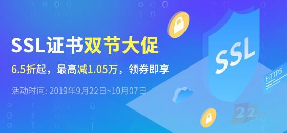 迎国庆,SSL证书大促销:6.5折起,最高减1.05万