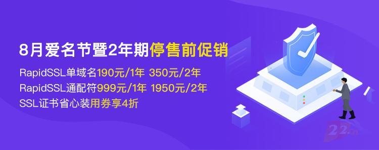 RapidSSL证书最高直降450元,省心装4折