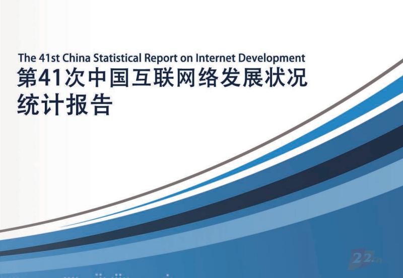 中国互联网报告:中国网民规模达7.72亿!域名总数达3848万!