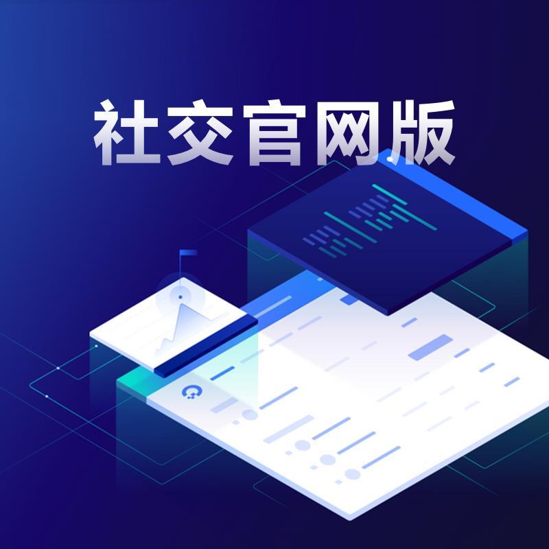 SaaS系统社交官网版