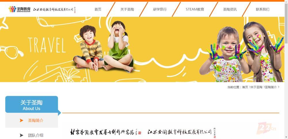 圣陶教育官网选用域名为shengtaoedu.com
