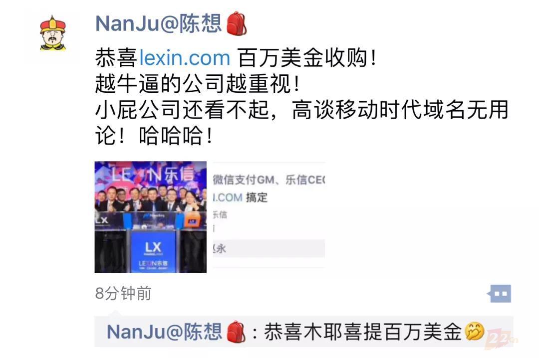 乐信lexin.com百万美元被乐信金融公司收购  域名资讯  第2张