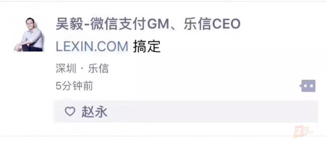 乐信lexin.com百万美元被乐信金融公司收购  域名资讯  第3张