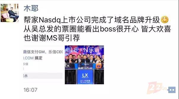 乐信lexin.com百万美元被乐信金融公司收购  域名资讯  第4张