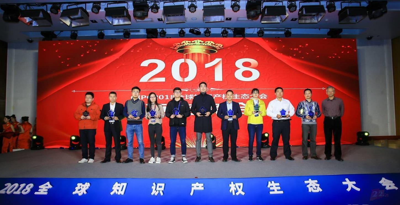 32.cn知协获2018年度中国商标代理十强!