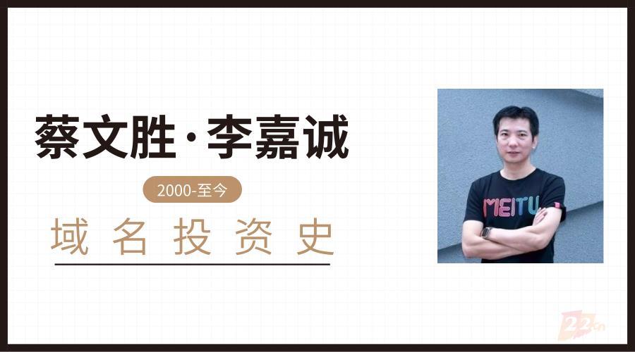 原来蔡文胜是因为李嘉诚而开始投资域名的