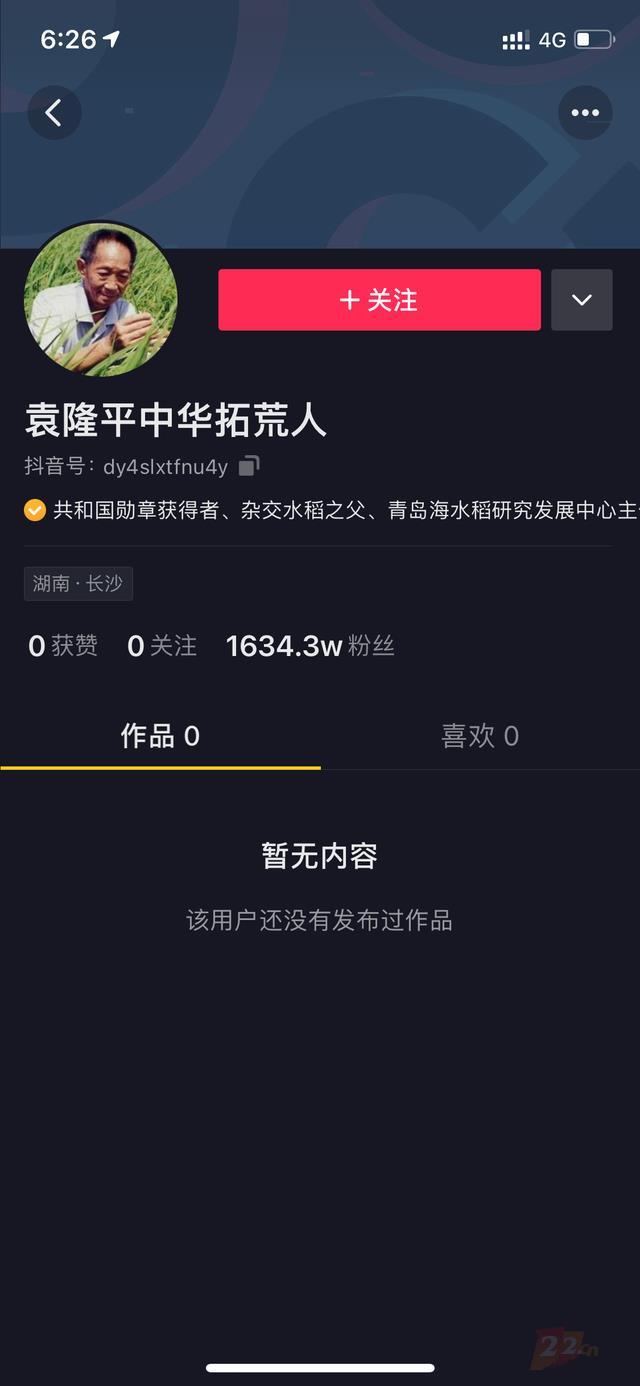 袁老抖音账号.png